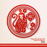 Happy Chinese New Year 2016 Year of Monkey Stock Photography