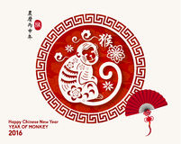 Happy Chinese New Year 2016 Year of Monkey. Vector Design Royalty Free Stock Photos
