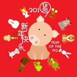Happy Chinese new year 2019, year of the pig with 12 Chinese zodiac animals. Chinese wording translation: Happy new year & pig Stock Photos