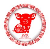 Happy Chinese New Year 2019 year of the pig paper cut style. Chinese characters mean Happy New Year, isolated on white background.  stock illustration