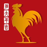 2017 Happy Chinese New Year. Year of the rooster. Red rooster in paper cut art. Vector. 2017 Happy Chinese New Year. Year of the rooster. Red rooster in paper Stock Photo