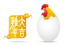2017 Happy Chinese New Year. Year of the rooster. Rooster with broken chicken egg shell. Vector Stock Images