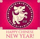 Happy Chinese New Year with Zodiac Dog, Lunar Calendar. Chinese Cute Character and 2018 Lettering. Prosperous Design.  Stock Photography