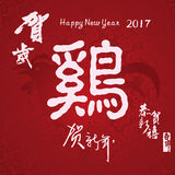 Happy Chinese rooster year Royalty Free Stock Photography