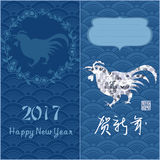 Happy the Chinese rooster year Royalty Free Stock Image
