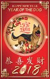 Happy Chinese Year of the Dog 2018 greeting card for print. Simple printable greeting card for Chinese New Year of the Dog. Central glyph meaning: Good luck Stock Images