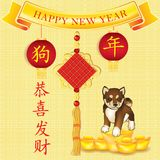 Happy Chinese Year of the Dog 2018! - vintage greeting card for print Stock Photo