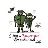 Happy Defender of the Fatherland. Russian national holiday on 23 February. Gift card for men. Vector illustration. Design Stock Images