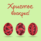 Happy Easter greeting card. Set of colored eggs with Ukrainian folk ornament. Different patterns on each. Vector 3d icons. Text Tr Stock Photography