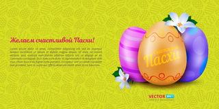 Happy Easter greeting card with three colorful painted eggs and spring flowers on yellow seamless pattern. Stock Photos