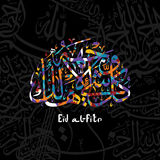 Happy eid mubarak greetings arabic calligraphy art Royalty Free Stock Image
