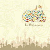 Happy eid mubarak greetings arabic calligraphy art Royalty Free Stock Photography