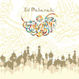 Happy eid mubarak greetings arabic calligraphy art Royalty Free Stock Photos