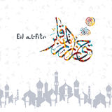 Happy eid mubarak greetings arabic calligraphy art Royalty Free Stock Images
