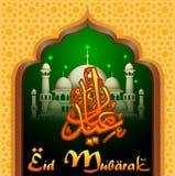 Happy Eid  quran with illuminated lamp Royalty Free Stock Photos