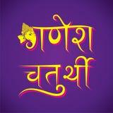 Happy ganesh chaturthi banner design Royalty Free Stock Image