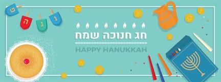 Happy Hanukkah Banner Jewish holiday traditional Chanukah symbols. Happy Hanukkah Jewish holiday greeting card traditional Chanukah symbols - donuts, menorah stock illustration