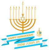 Happy Hanukkah Design Royalty Free Stock Photo