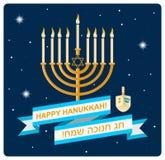 Happy Hanukkah Design Stock Photos
