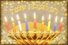 Happy Hanukkah greeting card. Hanukkah greeting card - Hanukkah menorah with burning candles with an inscription in Hebrew Happy Hanukkah