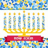 Happy Hanukkah greeting card, yellow blue and white mosaic geometric pattern on background. Happy Hanukkah greeting card, lights on dark background. Hanukkah Royalty Free Stock Images