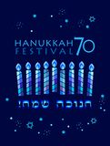 Happy Hanukkah Menorah Israel 70 Blue lettering greeting card traditional Chanukah symbols Hanukkiah. Happy Hanukkah Anniversary Israel 70th Hebrew Blue color stock illustration