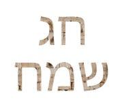 Happy Holiday written in Jerusalem western wall stones letters. In Hebrew Stock Photos