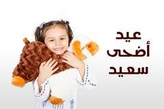 Happy little girl celebrating Eid ul Adha stock image