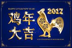 Happy Lunar new year. Greeting card. Translation - Lots of Happiness in Rooster Year Stock Photo