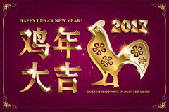 Happy Lunar new year. Greeting card. Translation - Lots of Happiness in Rooster Year Stock Image