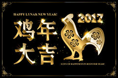 Happy Lunar new year. Greeting card. Translation - Lots of Happiness in Rooster Year Royalty Free Stock Photos