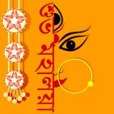 Happy Mahalaya Royalty Free Stock Image