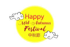 Happy Mid Autumn Chinese Festival Royalty Free Stock Photography