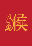 Happy 2016 monkey chinese new year Stock Images