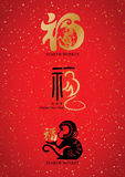 Happy 2016 monkey chinese new year. Traditional china and hong kong style artwork for new year, 3 logo for choices Royalty Free Stock Photography