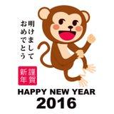 Happy Monkey New Year Stock Image