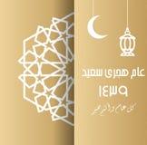 Happy New Hijri Year. Arabic Greeting Card - Translation : Happy New Hijri Year - EPS illustration vector illustration