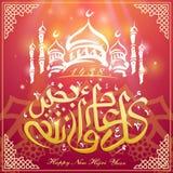 Happy new hijri year calligraphy Stock Photos