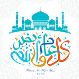 Happy new hijri year calligraphy Royalty Free Stock Photos