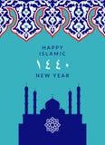 Happy New Hijri Year 1440 Card stock illustration