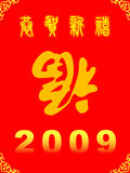 Happy new year 2009. A classical Chinese style illustration, supporting the concept of new year 2009 with Chinese characters 'happy new year' and 'good fortune' Royalty Free Stock Photos