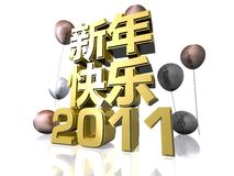 Happy New Year 2011 - simplified chinese text. Happy New Year 2011 with chinese gold text Stock Photos