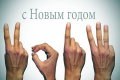 Happy new year 2013 in russian. Happy new year written in russian, with hands forming number 2013 Stock Photography