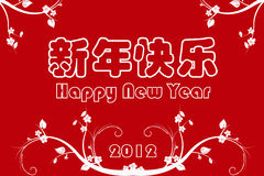Happy New Year. Beautiful greeting card of Happy New Year 2012 with chinese characters Royalty Free Stock Photos
