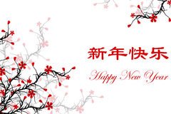 Happy New Year. Card with Chinese & English text Stock Images