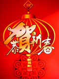Happy New Year. In Chinese Royalty Free Stock Photo