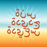 Happy New Year in arabic language. Creative greeting card templa Stock Photography