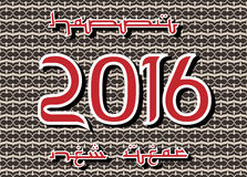 2016 happy new year arabic. And merry christmas Stock Photo