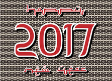 2917 happy new year arabic style. For web Stock Photos