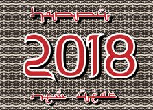 2018 Happy new year arabic for web. 2018 Happy new year arabic Royalty Free Stock Image